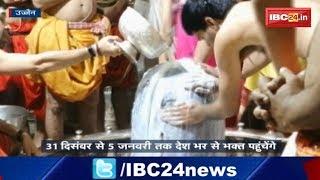Ujjain News MP: नए साल में बाबा महाकाल के भस्म आरती के लिए प्रशासन की तैयारी