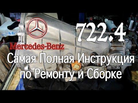 АКПП 722.4 Мерседес Инструкция по Ремонту и Сборке.