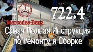 АКПП 722.4 Мерседес Инструкция по Ремонту и Сборке.(, 2017-05-04T10:38:57.000Z)
