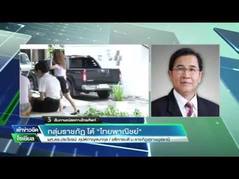 ราชภัฎฯ โต้ไทยพาณิชย์   01-07-58   เช้าข่าวชัดโซเชียล   ThairathTV