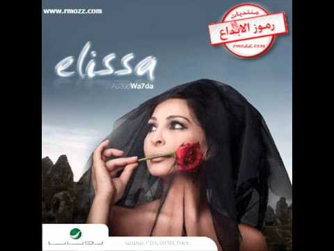 elissa 2012 mp3 as3ad wa7da