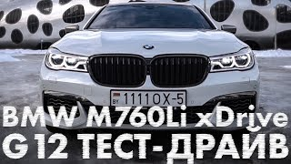 BMW M760Li G12. Самая быстрая серийная BMW. ТЕСТ-ДРАЙВ