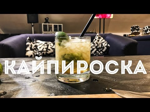 кайпириссима коктейль
