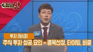 [서울경제TV] 규릭의 투자레시피 : 주식 투자 성공 …