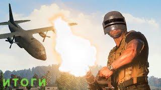 PlayerUnknown's Battlegrounds итоги конкурса 10 игр