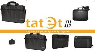 Черные сумки для ноутбуков. Выбор сумок на tatet.ua(, 2016-03-17T10:48:54.000Z)