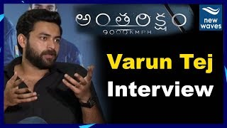 Varun Tej Funny Interview about Antariksham 9000 KMPH Movie | Aditi Rao | New Waves
