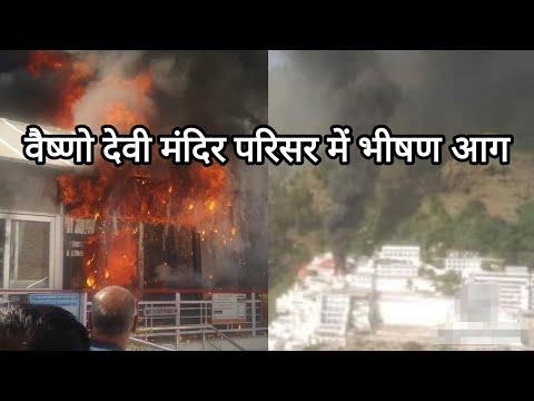 वैष्णो देवी मंदिर परिसर में लगी भीषण आग;  आसमान में बहुत धुंआ