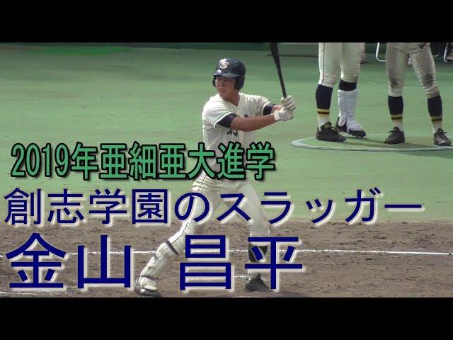 野球 部 大学 亜細亜 亜細亜大野球部