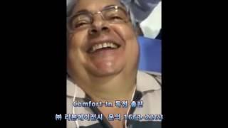 컴포터인 치과 사용 -  Comfort-in dentistry use