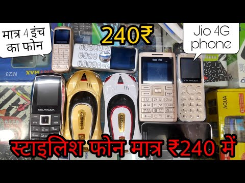 मोबाइल खरीदें मात्र ₹240 में cheapest mobile wholesale market Oppo Vivo MI all brands available
