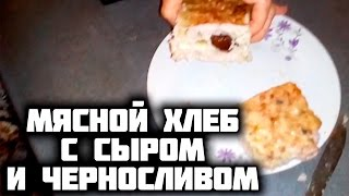 Рецепт мясного хлеба с сыром и черносливом
