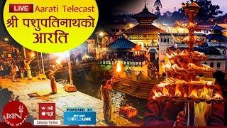श्री पशुपतिनाथको आरति   Shree Pashupati Nath Aarati's Live from Pashupati Temple