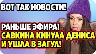 ДОМ 2 НОВОСТИ 19 февраля 2020. Алена Савкина уже кинула Дениса Мокроусова и ушла в загул!