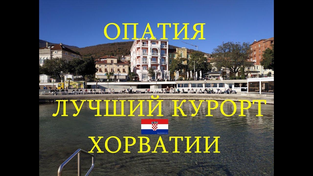 Опатия Хорватия лучший курорт страны