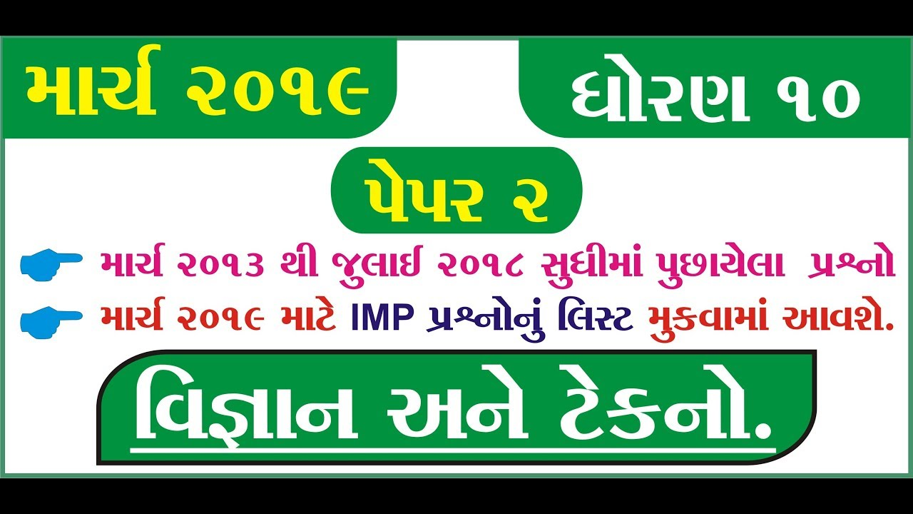 Std 10 Science Imp 2019 || Model Paper 2 || Science And Technology || માર્ચ  2019 || Mayur Vanpar