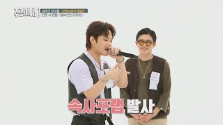[Weekly Idol EP.370] KANTO's Salty 2X faster ver. LIVE thumbnail