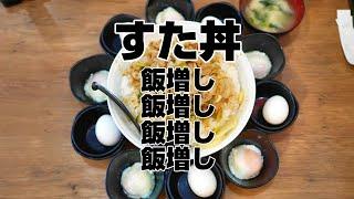 「伝説のすた丼屋」生姜丼+飯増し+飯増し+飯増し+飯増し thumbnail