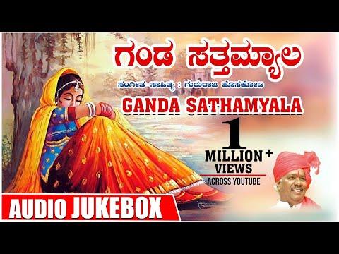 Ganda Sathamyala Jukebox | Gururaj Hoskote | Kannada Janapada Geethegalu | Kannada Folk Songs