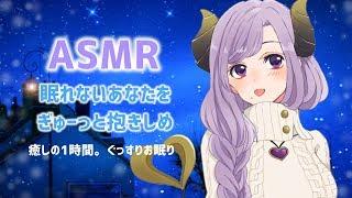 【ASMR】1時間たっぷり抱きしめ Japanese ASMR /heart beat/ whispering/relax 【西園寺メアリ / ハニスト】
