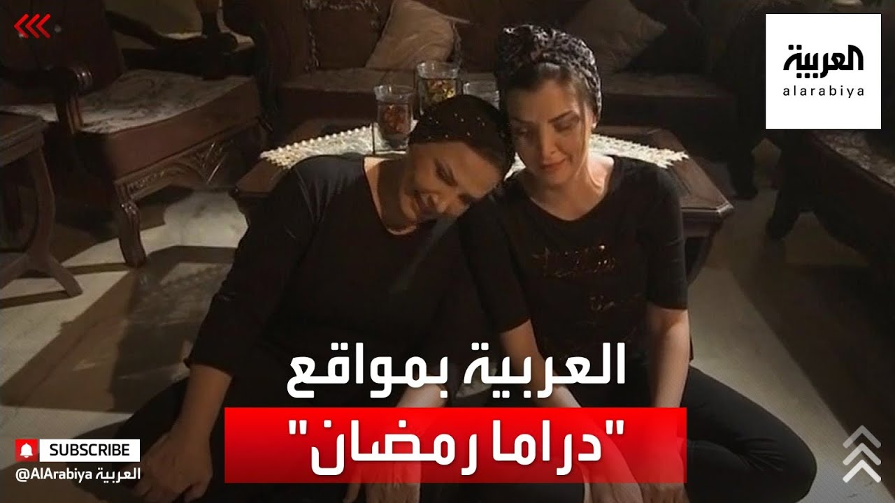 العربية بمواقع تصوير دراما رمضان  - نشر قبل 2 ساعة