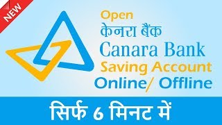 Learn How to open canara bank account online | Simple tutorial to learn How to open canara bank account online