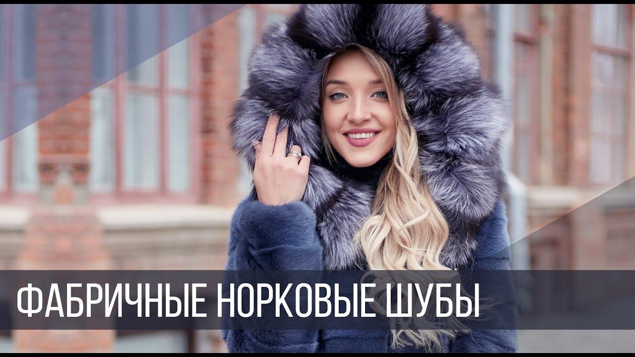 Настоящие Фабричные Норковые Шубы - это Кировская Меховая Фабрика