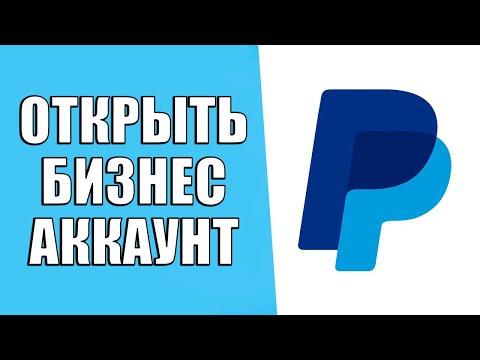 Как получить Paypal Business US аккаунт (для Shopify/Ebay) БЕСПЛАТНО