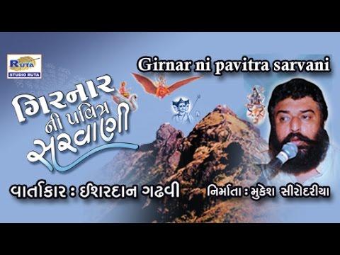 Girnar Ni Pavitra Sarvani Full | Gujarati Lok Sahitya Varta | Ishardan Gadhavi