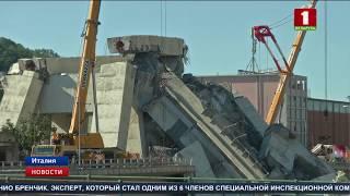 Названа возможная причина обрушения автомобильного моста в Генуе