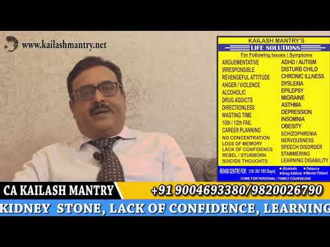Arthritis आर्थ्राइटिस and 100 % Curable Without Medicines By Kailash Mantry
