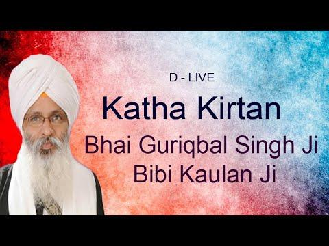 D-Live-Bhai-Guriqbal-Singh-Ji-Bibi-Kaulan-Ji-From-Amritsar-Punjab-6-July-2021