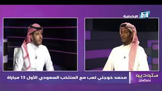 ستوديو رمضان.. مع اللاعب: محمد خوجلي