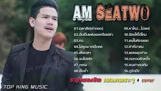 รวมเพลงฮิต เพราะๆ + Cover Version : Am seatwo