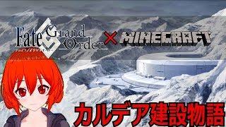 【Minecraft×FGO】コツコツと建設していきます! 労働者求むです~ 【初見・常連歓迎】【質疑歓迎】