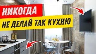 ТОП 7 ошибок в дизайне интерьера маленькой кухни