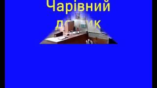 Клас ''Розумники''. Фрагмент уроку в Лишнянській школі Київської області.