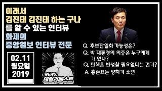 직설적이다 못해 저돌적이었던 김진태 중앙일보와 인터뷰
