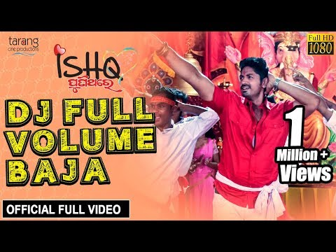 DJ Full Volume Baja    Song  Ishq Puni Thare Odia Movie  Ashutosh, Arindam