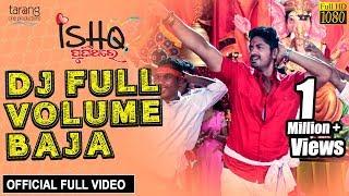DJ Full Volume Baja Official Song | Ishq Puni Thare Odia Movie | Ashutosh, Arindam