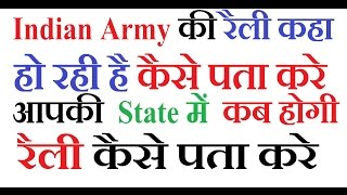 How to Check Indian Army Rally Programme state wise