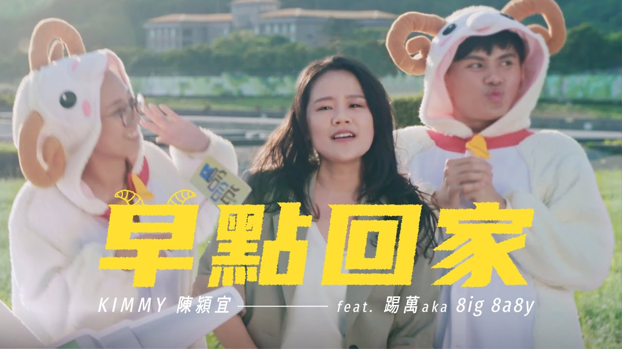 Kimmy陳潁宜 ft. 踢萬 aka 8ig 8a8y《早點回家 Come Home Early》Official Music Video|哈哈台 ft. 美膚娜娜
