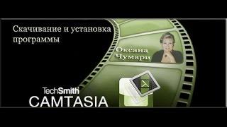 Как скачать и загрузить программу Camtasia Studio 8