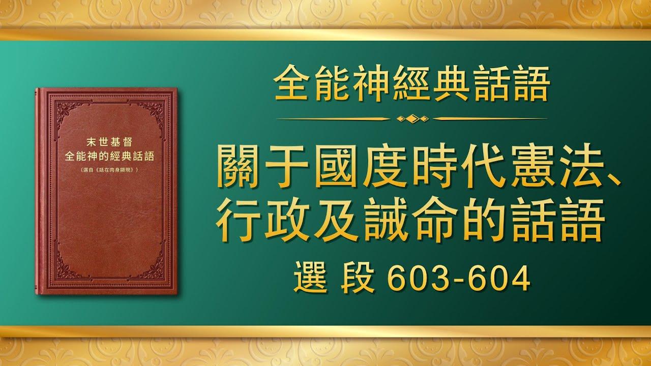 全能神经典话语《关于国度时代宪法、行政及诫命的话语》选段603-604