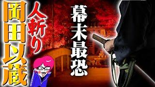 幕末最恐の暗殺者【岡田以蔵の生涯】京を血で染めた悲しき剣豪の人生