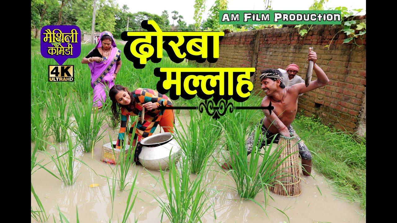 ढोरबा मल्लाह #maithili comedy new #मैथिली कॉमेडी #dhorbacomedy