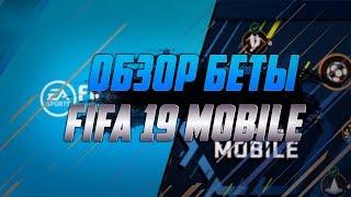 Полный обзор FIFA MOBILE 19 BETA