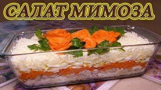 Красивый и вкусный салат/Салат Мимоза