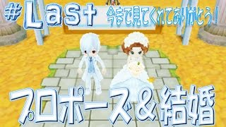 【牧場物語】はじまりの大地〜プロポーズ&結婚〜【#Last】