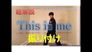 グレイテスト・ショーマン 「This is me」ダンス振り付け 反転 完全攻略 ヤマカイTV